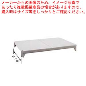 610ソリッド型 シェルフプレートキット CPSK2424S1 【厨房館】