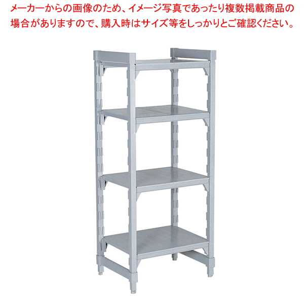 610ソリッド型 カムシェルビングセット 61× 61×H214cm 4段【厨房館】【シェルフ 棚 収納ラック 】