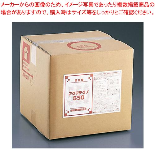 多目的洗剤 アクアテクノ550 20L【ECJ】【厨房用品 調理器具 料理道具 小物 作業 】