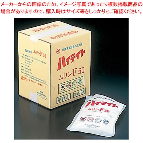 酸素系食器用漂白洗剤 ハイライト F50 10kg(低温用)【 洗浄剤 】 【厨房館】