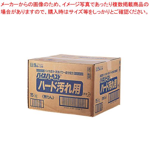 花王 衣料用洗剤バイオハーベスト ハード汚れ用 15kg【 洗浄剤 】 【厨房館】