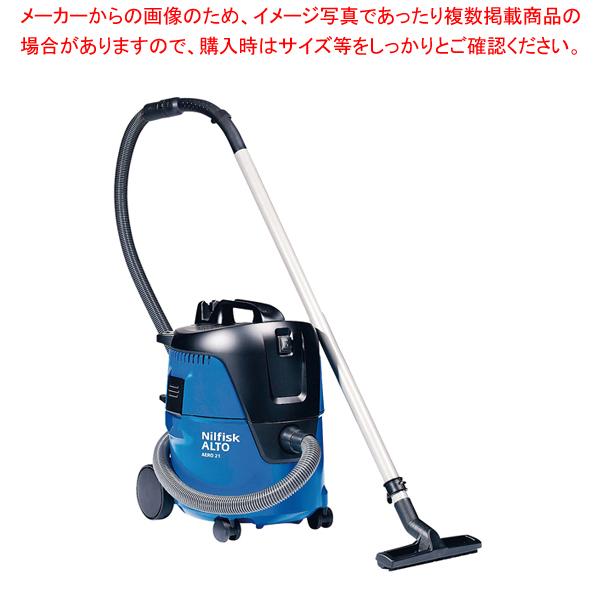 ウェット&ドライ真空掃除機 エアロ 21-01 【厨房館】
