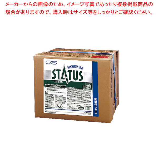 シーバイエス 高耐久・高光沢樹脂仕上剤 ステイタス 18L【 フロアー 床 】 【厨房館】