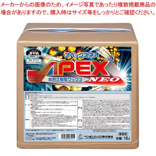 樹脂ワックス アペック・ネオ 18L 【厨房館】
