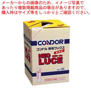樹脂ワックス ネオルーチェ 18l 【厨房館】