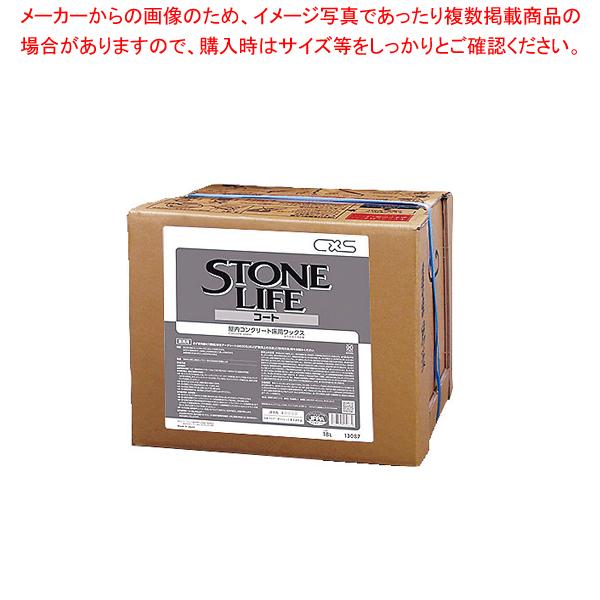 シーバイエス 天然石用仕上剤 ストーンライフコート 18L【 フロアー 床 】 【厨房館】
