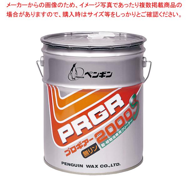 動・植物油専用強力アルカリクリーナー プロギアー2000S 18L 【厨房館】