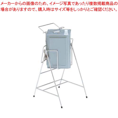 角度固定式ステンレス缶スタンド 角缶用 ASKー01【 メーカー直送/代引不可 】 【厨房館】