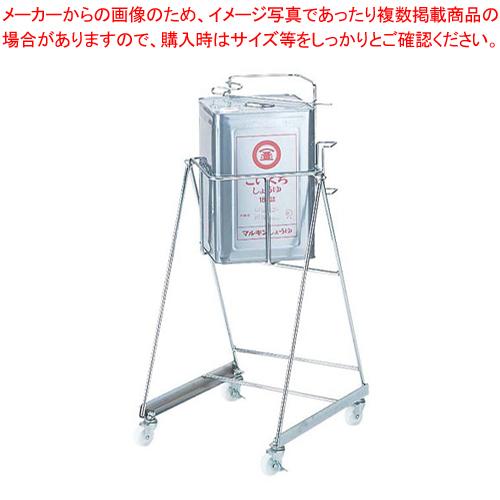 スチール缶スタンド 角缶用キャスター付 KC-02【 メーカー直送/代引不可 】 【厨房館】