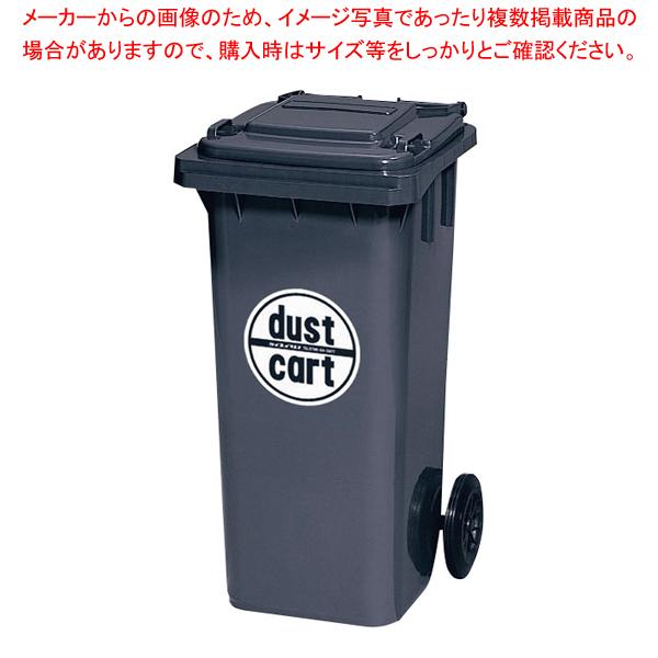 ダストカート KT-120【 メーカー直送/代引不可 】 【厨房館】