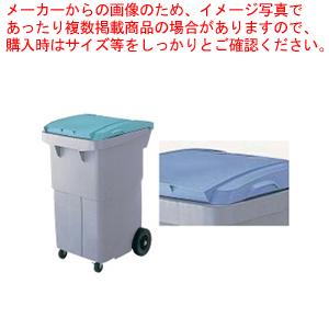 セキスイ リサイクルカート #200 搬送型 RCN210 ブルー【 メーカー直送/代引不可 】 【厨房館】