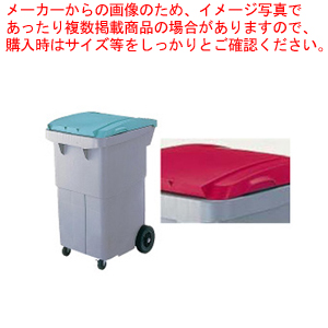 セキスイ リサイクルカート #200 搬送型 RCN210 レッド【 メーカー直送/代引不可 】 【厨房館】