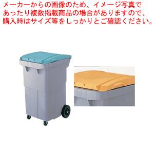 セキスイ リサイクルカート #200 搬送型 RCN210 イエロー【 メーカー直送/代引不可 】 【厨房館】