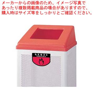 リサイクルボックス RB-PK-350 (中)レッド もえるゴミ【 メーカー直送/代引不可 業務用 ダストボックス ゴミ箱 分別 大型ごみ箱 】 【厨房館】