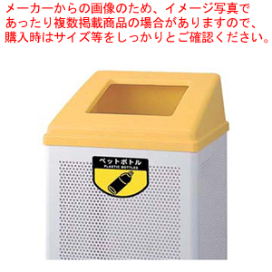リサイクルボックス RB-PK-350 (中)イエロー ペットボトル【 メーカー直送/代引不可 業務用 ダストボックス ゴミ箱 分別 大型ご 】 【厨房館】
