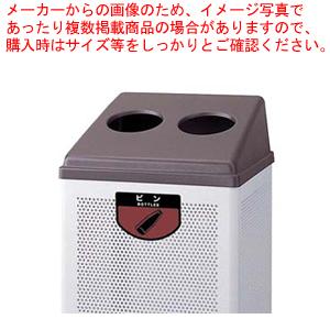 リサイクルボックス RB-PK-350 (中)ブラウン ビン類【 メーカー直送/代引不可 業務用 ダストボックス ゴミ箱 分別 大型ごみ箱 ゴ 】 【厨房館】