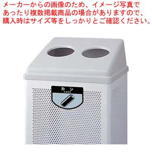 リサイクルボックス RB-PK-350 (中)グレー カン類【 メーカー直送/代引不可 業務用 ダストボックス ゴミ箱 分別 大型ごみ箱 ゴミ 】 【厨房館】