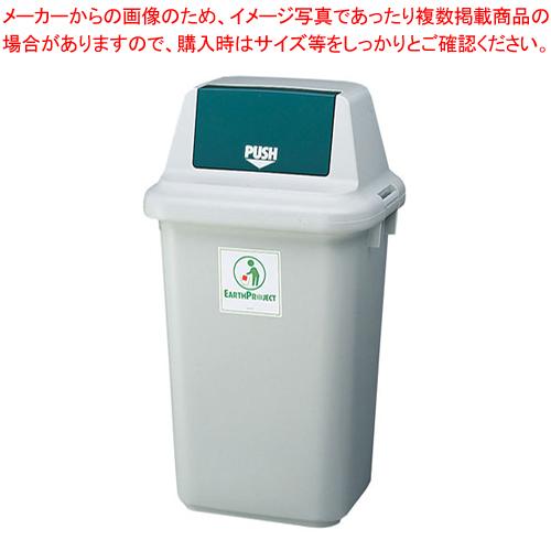 セキスイ アースプロジェクトポリダスター 角型 70型【 ゴミ箱 屋外専用くず入 】 【厨房館】