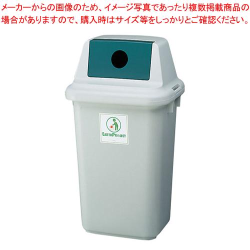 セキスイ アースプロジェクトポリダスター 穴付角型 70型【 ゴミ箱 屋外専用くず入 】 【厨房館】