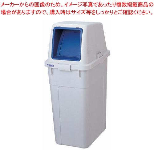 リス ワーク&ワーク 分類ボックス プッシュ70 ブルー【 ゴミ箱 分別ペール 】 【厨房館】