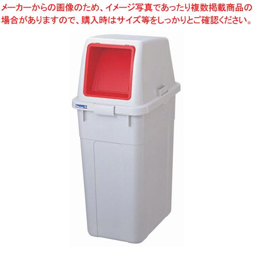 リス ワーク&ワーク 分類ボックス プッシュ70 レッド【 ゴミ箱 分別ペール 】 【厨房館】