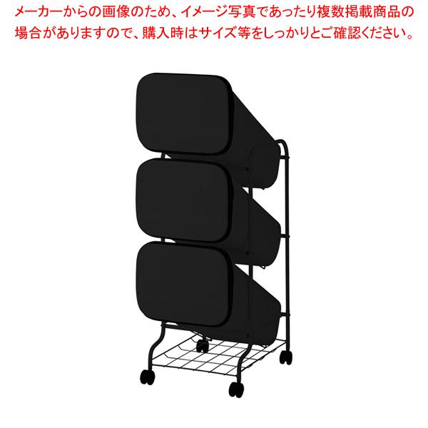 スムーススタンドダストボックス 3段 ブラック 【厨房館】
