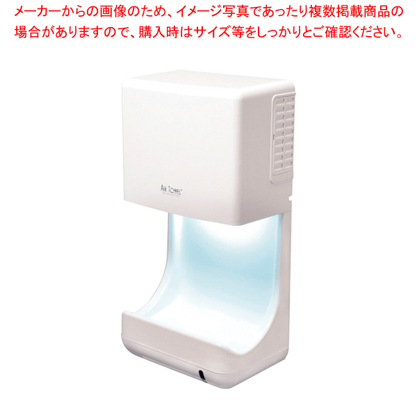 殺菌灯付エアータオル KTM-100GL 【厨房館】