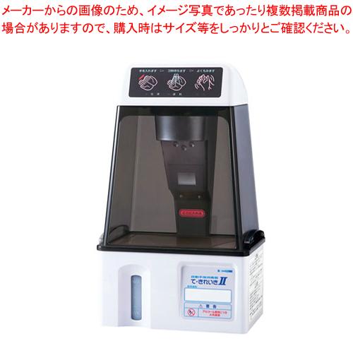 自動手指消毒器 て・きれいき TEK-103D【 除菌 手指洗浄 手洗い 手指消毒 業務用手指消毒器 人気 手消毒 】【厨房館】