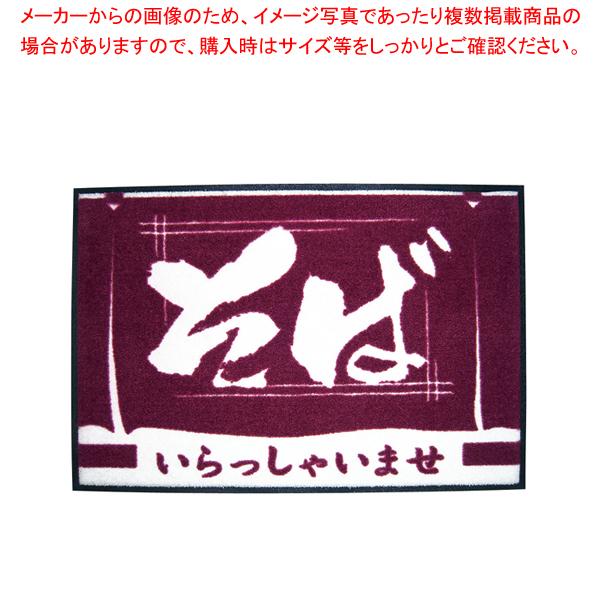 玄関マット いらっしゃいませ そば【ECJ】【厨房用品 調理器具 料理道具 小物 作業 】