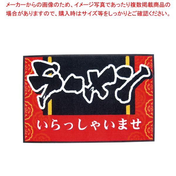 玄関マット いらっしゃいませ ラーメン【ECJ】【厨房用品 調理器具 料理道具 小物 作業 】