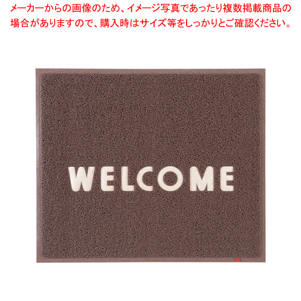 3M 文字入マット WELCOME 茶【 玄関入口用マット 】 【厨房館】