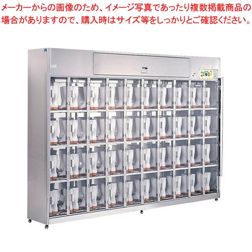 長靴用 乾燥式オゾン殺菌庫 OS-410型(4段×10列) 【厨房館】