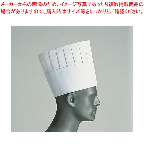 ロンドン プリーツトック シェフハット A82110(50枚入)【 コック帽子 】 【厨房館】
