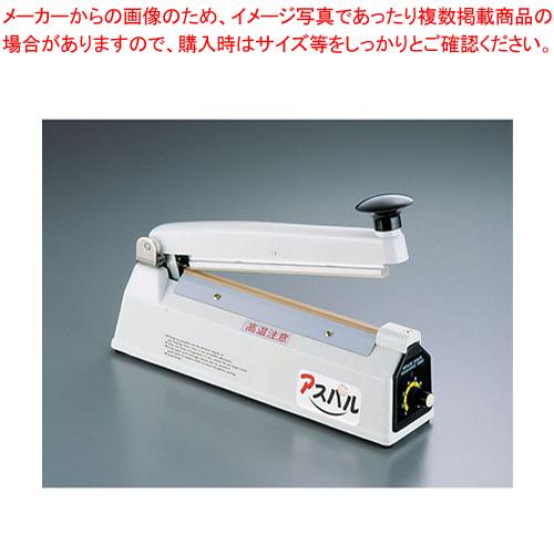 電子式インパルスシーラー CS-200II 【厨房館】