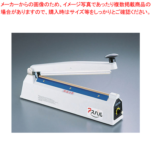 電子式インパルスシーラー CS-300II 【厨房館】