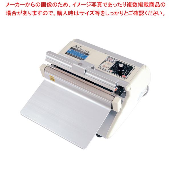 卓上インパルシーラー AZ-200S 【厨房館】