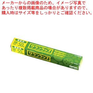 業務用サランラップ BOXタイプ 幅30cm×50mケース30本入 【厨房館】