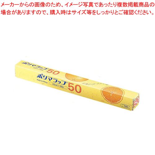 信越ポリマラップ 50 幅45cm (ケース単位30本入) 【厨房館】