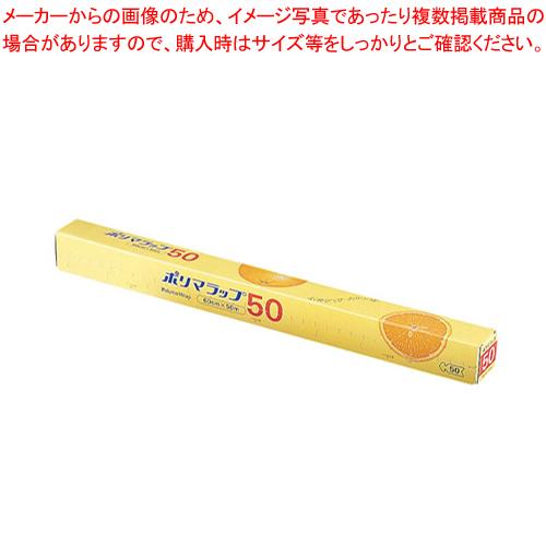 信越ポリマラップ 50 幅60cm (ケース単位20本入) 【厨房館】