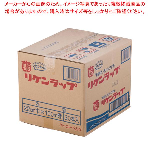 リケンラップ 幅22cm×100m ケース単位30本入 【厨房館】