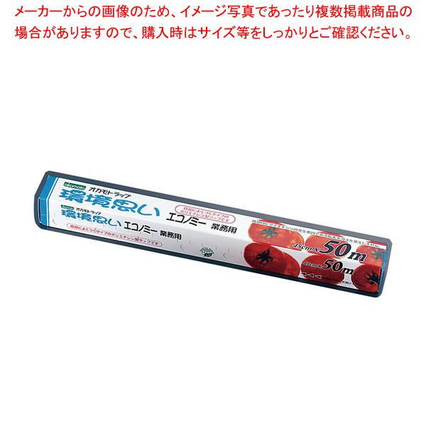 オカモトラップ「環境思い」エコノミー PE-45 ケース単位30本入 【厨房館】