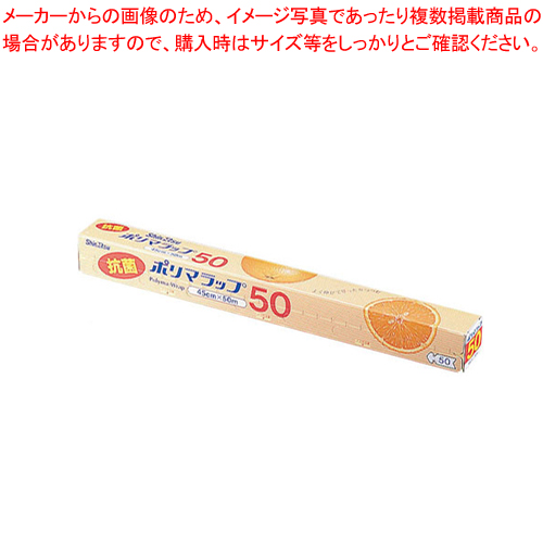 信越 抗菌ポリマラップ 50 幅45cm (ケース単位30本入) 【厨房館】