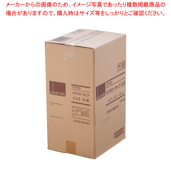 抗菌オカモトラップ業務用 幅45cm (ケース単位30本入) 【厨房館】