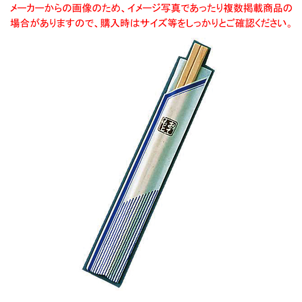 割箸袋入 ピース紺 白樺元禄 20.5cm (1ケース100膳×40入)【 お弁当 割りばし 】 【厨房館】