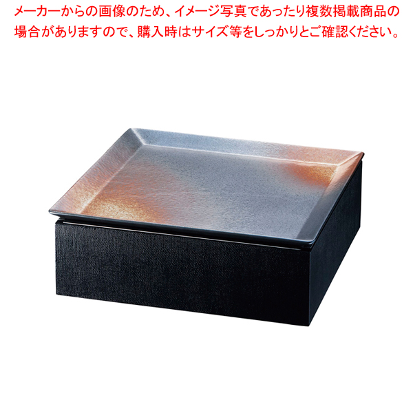 和皿e-チェーフィング PS-15052 黒布目スタンド+錆皿 【厨房館】