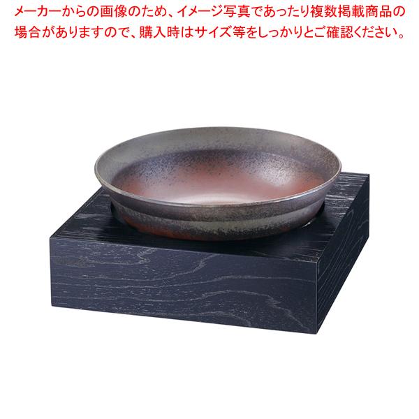 和鉢e-チェーフィング PS-15706 黒塗スタンド+備前鉢 【厨房館】
