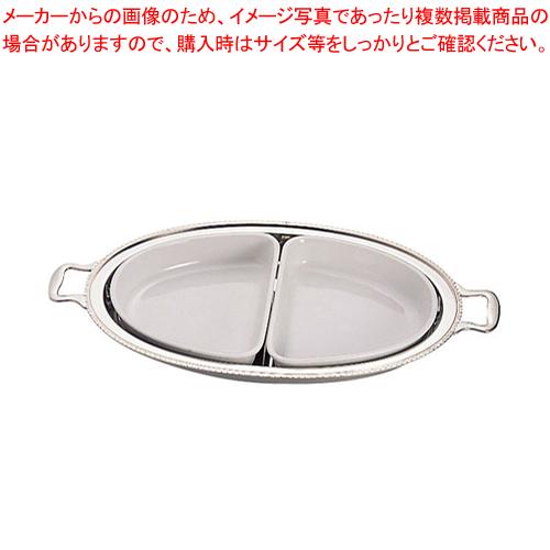 UK18-8ユニット小判湯煎用陶器セット 2分割(2枚組) 24インチ用 【厨房館】