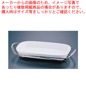 SAシャトレ 角グラタンセット 8-1011-44W【 チェーフィングディッシュ バイキング 皿 陶器 サラダバー フードバー 】 【厨房館】