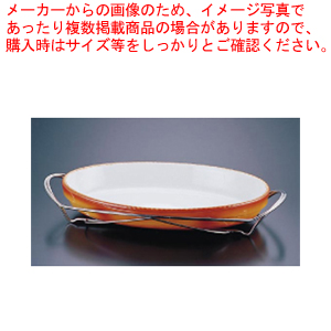 SAシャトレ 小判グラタンセット 13-3011-36B【 チェーフィングディッシュ バイキング 皿 陶器 サラダバー フードバー 】 【厨房館】