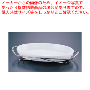 SAシャトレ 小判グラタンセット 13-3011-36W【 チェーフィングディッシュ バイキング 皿 陶器 サラダバー フードバー 】 【厨房館】
